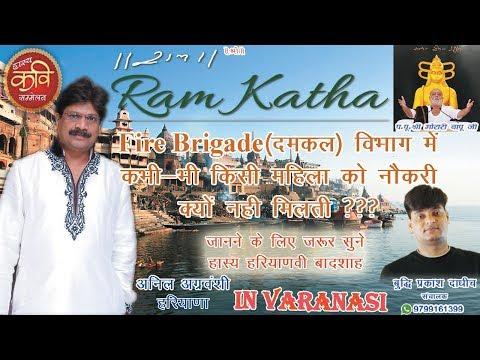 Rajasthan के Kavi Buddhi Prakash Dadhich के संचालन में Kavi Kavita Kavi Sammelan Anil Agarvanshi