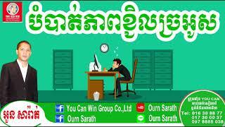 បំបាត់ភាពខ្ជិលច្រអូស - How to kill laziness | Ourn Sarath