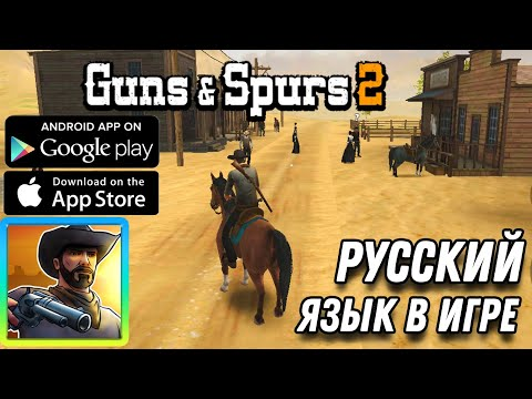 Guns And Spurs 2 - GAMEPLAY. Update. Русский язык и новые квесты. (Android\IOS)
