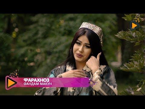 Farahnoz - Fandam makun | Фарахноз - Фандам макун