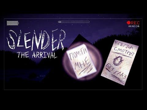ЗАВИЗЖАЛ как девочка, когда увидел ЛЫСОГО.  Slender:The Arrival #2 [ХОРРОР ПЕРЕД СНОМ]