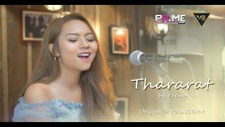 ธารารัตน์ (Thararat) - YOUNGOHM [Cover by Prema]