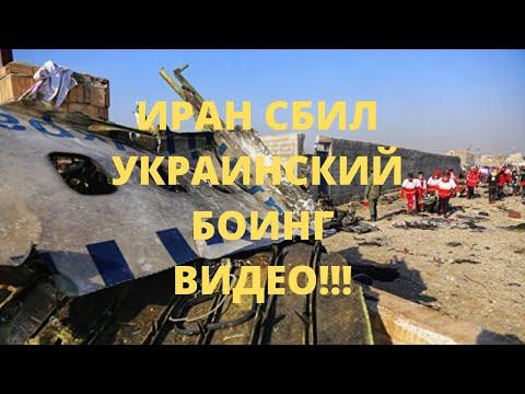 Иран СБИЛ Украинский самолёт. [ВИДЕО]