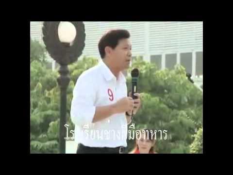 พงศพัศ เพื่อไทยหาเสียง ช่างฝีมือทหาร ไปรษณีย์กลางบางรัก 14ก พ 56