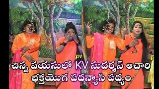 భక్తయొగ పద్యం 14 ఏళ్ళ వయసులో KV సుదర్శన్ ఆచారి svs productions