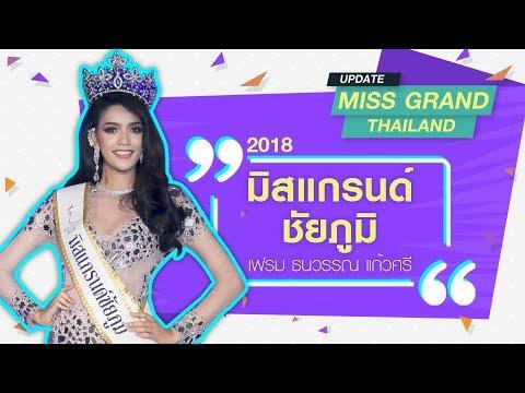 Ep 53 Miss Grand Thailand Update - แนะนำตัว มิสแกรนด์ชัยภูมิ 2018