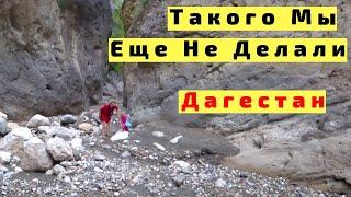Дагестан Салтинский Водопад и Карадахская Теснина с Детьми на Машине. Приключения в Дагестане