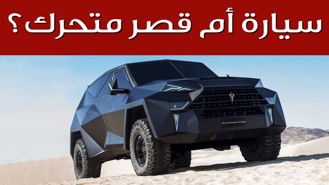 Karlmann King تعرف على السيارة الصينية التي سعرها 7 ملايين ريال   سعودي أوتو