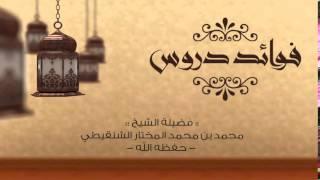 فتوى الشيخ الشنقيطي عن ساهر تشعل مواقع التواصل الإجتماعي (فيديو)