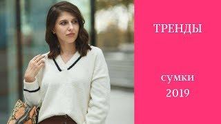 ТРЕНДЫ СУМОК весна 2019. Модные сумки сезона ВЕСНА 2019.
