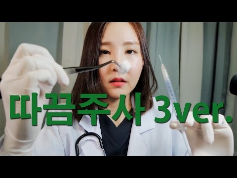 ASMR|합법적 마약 따끔주사 3탄 RP|A Legal Drug Ttakkeum Injection 3 ver