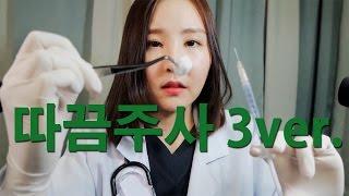 ASMR|합법적 마약 따끔주사 3탄 RP|A Legal Drug Ttakkeum Injection 3 ver.