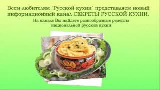 Канал Секреты Русской кухни