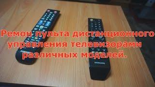 Ремонт пульта дистанционного управления телевизорами различных моделей