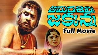 Amara Silpi Jakkana Telugu Full Length Movie || ANR, Saroja Devi