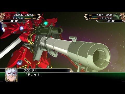 「スーパーロボット大戦V」戦闘演出集:シナンジュ