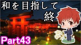 【マインクラフト実況】和を目指して Part43 最終回【赤髪のとも】 thumbnail