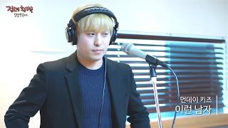 [Live on Air] Monday Kiz - this kind of man, 먼데이 키즈 - 이런 남자 [정오의 희망곡 김신영입니다] 20170202