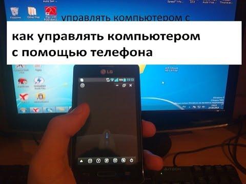 как управлять компьютером с помощью телефона или телефон в качестве мышки
