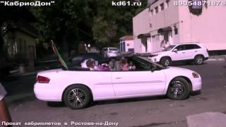 Прокат кабриолетов в Ростове, аренда кабриолетов в Ростове, кабриолеты на свадьбу