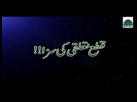 Qata Ta'alluqi ki Saza - Short Bayan