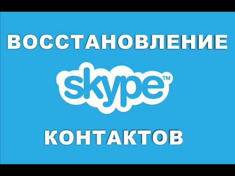 Как восстановить работу скайпа на ноутбуке видео