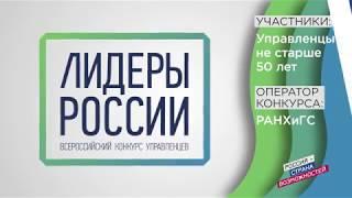 РСВ. Лидеры России