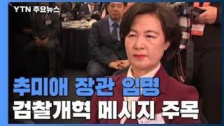 문 대통령, 추미애 장관 임명...검찰개혁 메시지 주목 / YTN