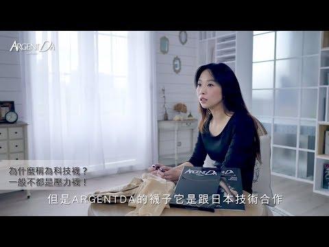 日本ARGENTDA科技魔塑褲襪研發