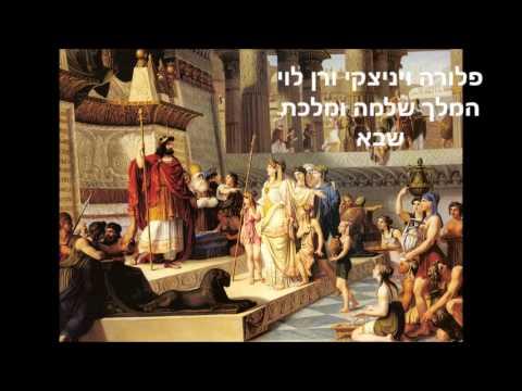 פלורה ויניצקי ורן לוי: שלמה המלך ומלכת שבא