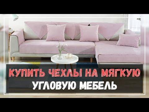 Купить чехлы на мягкую угловую мебель