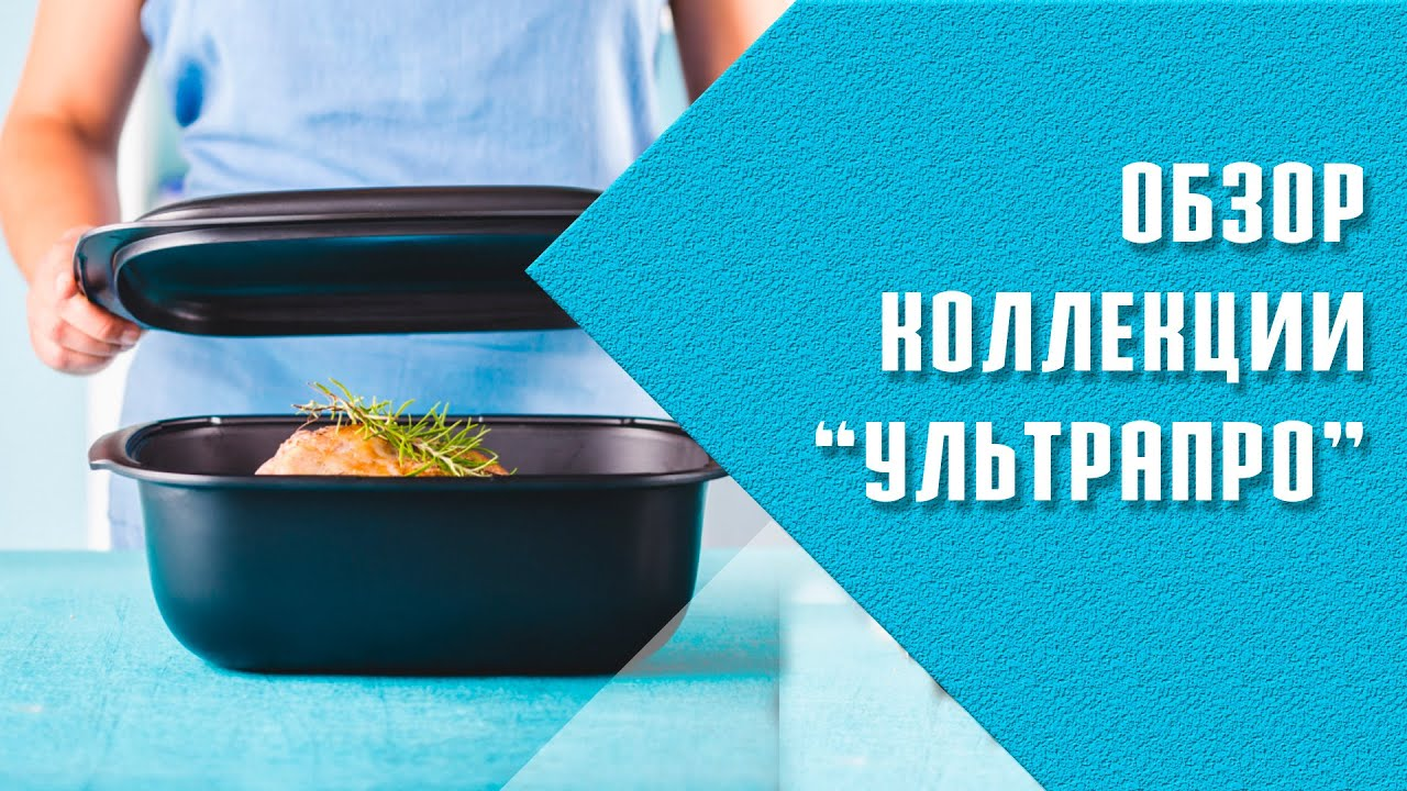 "Обзор коллекции ""УльтраПро"""