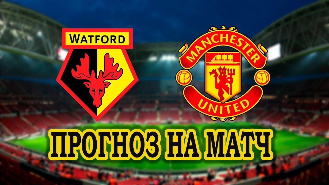 Прогноз на матч: Уотфорд – Манчестер Юнайтед – 15 сентября 2018 года