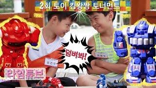 [정건우vs전정우] 제2회 토이 로봇 킹왕짱 대회 Toy Robot Championship Game ของเล่น おもちゃ đồ chơi 라임튜브