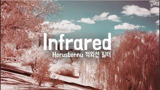 적외선 사진촬영에 필요한 것들 - 호루스벤누 INFRARED IR 적외선 필터