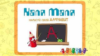 Изучаем русский алфавит. Учим азбуку. Буква А. Обучающие видео уроки для детей 3-5 лет.