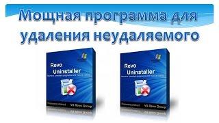 скачать и установить программу для удаления программ Revo Uninstaller Pro