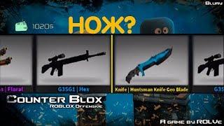 counter blox roblox offensive открытие кейса за 30