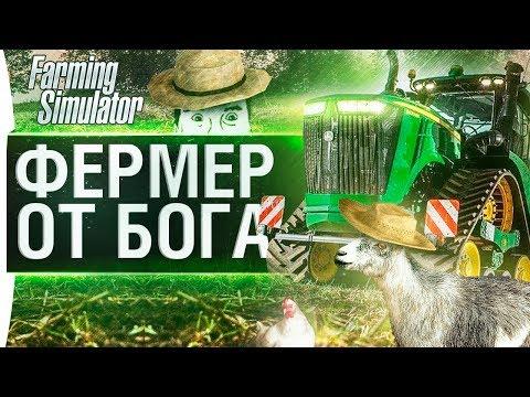 ФЕРМЕР ОТ БОГА - Farming Simulator 2019 с братвой