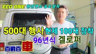 [충남지사] 96년식 겔로퍼 웨곤 아직 더 탈 수 있는…
