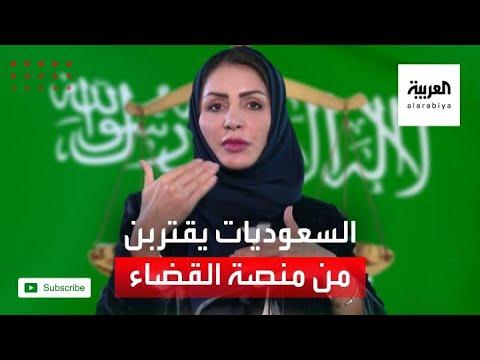 مسؤولة سعودية: تولي المرأة لمنصب قاضية بات قريبا في المملكة  - 16:59-2021 / 1 / 16