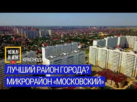 ЛУЧШИЙ РАЙОН ГОРОДА? Микрорайон «Московский»
