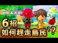 【集合啦!動物森友會】35-如何趕走島民  / 六種方法 (Animal Crossing) (2020)