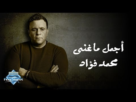 اجمل ما غنى محمد فؤاد | The Best of Mohamed Fouad