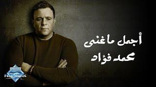اجمل ما غنى محمد فؤاد The Best Of Mohamed Fouad - mp3 مزماركو تحميل اغانى