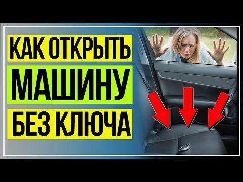Как Открыть Машину Без Ключа Рено. Если закрылось авто с ключами как открыть.