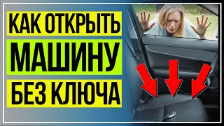КАК ВСКРЫТЬ ДВЕРЬ МАШИНЫ БЕЗ КЛЮЧА. ЛОГАН, САНДЕРО и ДРУГИЕ.(Если по каким-либо причинам двери автомобиля закрылись, а внутри остались ключи, то есть способ открыть..., 2016-10-29T09:25:17.000Z)