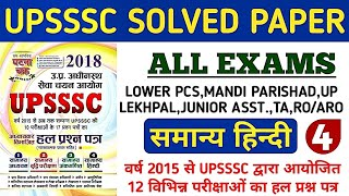 #03 UPSSSC SOLVED PAPERS BY GHATNA CHAKRA||FOR ALL EXAM||UPSSSC HINDI PREVIOUS YEAR QUESTION