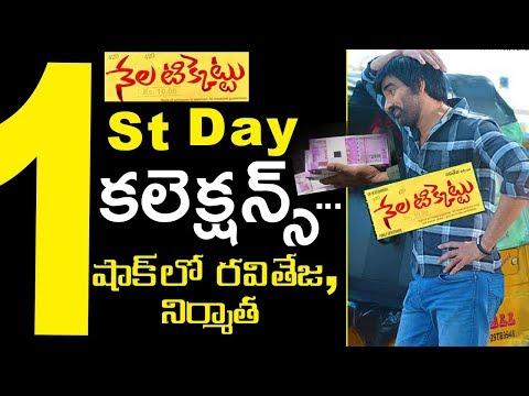Nela Ticket Movie 1st Day Worldwide Box Office Collections   Ravi Teja   Malvika   Kalyan Krishna