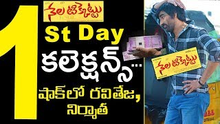 Video Nela Ticket Movie 1st Day Worldwide Box Office Collections | Ravi Teja | Malvika | Kalyan Krishna download MP3, 3GP, MP4, WEBM, AVI, FLV Mei 2018